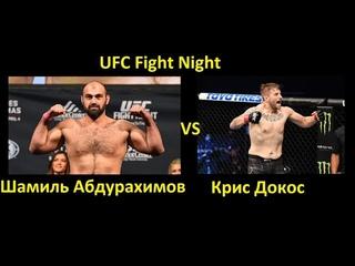 Шамиль Абдурахимов против Криса Докоса БОЙ В UFC 3/ UFC FIGHT NIGHT