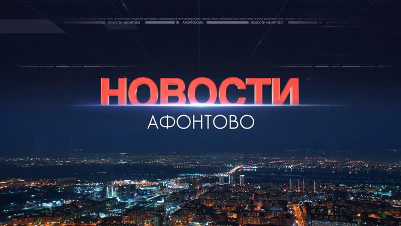 Новости Афонтово 26 11 2020