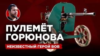 Пулемет Горюнова - неизвестный герой Великой Отечественной войны