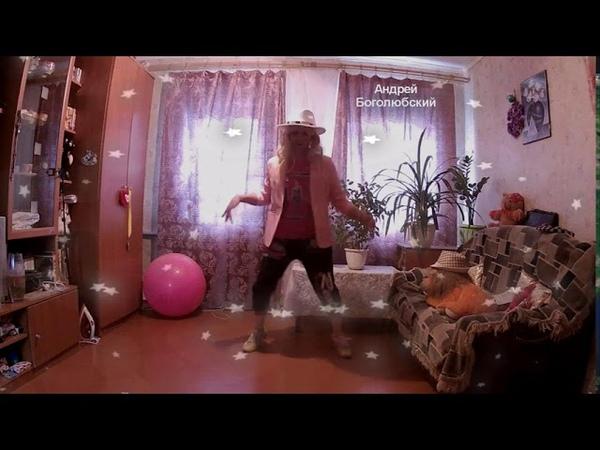 LITTLE BIG TACOS Official Music Video *** Весёлая хореография Андрей Боголюбский