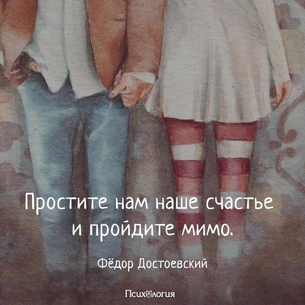 маленькие, пройдите мимо нас и простите наше счастье картинки вас