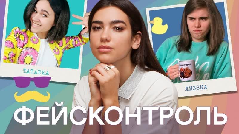 [Афиша] Фейсконтроль | DUA LIPA судит по внешности Tatarka, Музыченко, Лиззку, Луну, Севидова