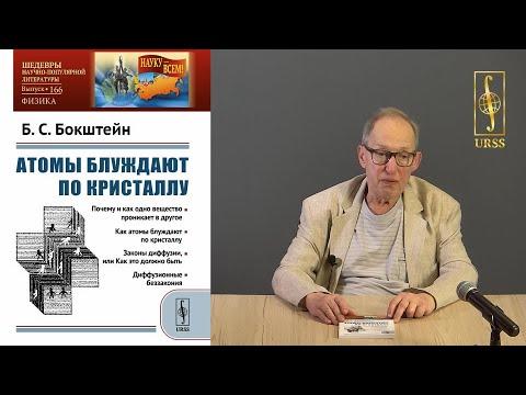 Бокштейн Борис Самуилович о своей книге Атомы блуждают по кристаллу