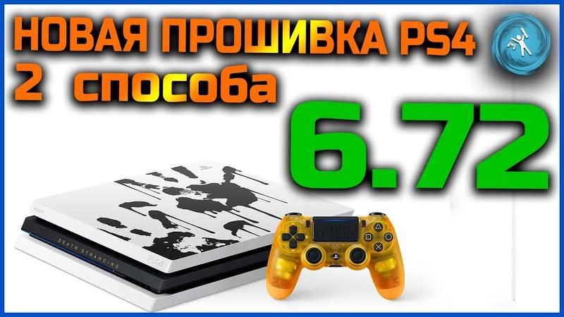 Свежая прошивка взлом PlayStation 4 версии 6 72 Новые методы А надо ли