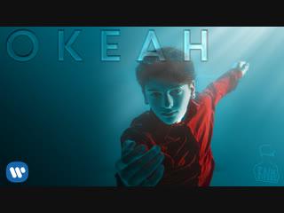 Kain rivers океан (prod. teejay), премьера клипа, 2018 | 12+