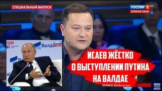 Исаев ЖЁСТКО о речи Путина на Валдае (Полная версия)