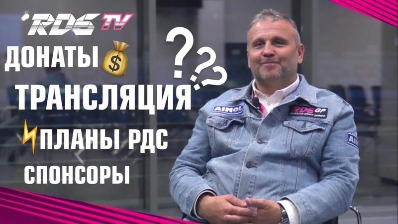 Бесплатная трансляция RDS TV и донаты Директор RDS GP отвечает на ваши вопросы