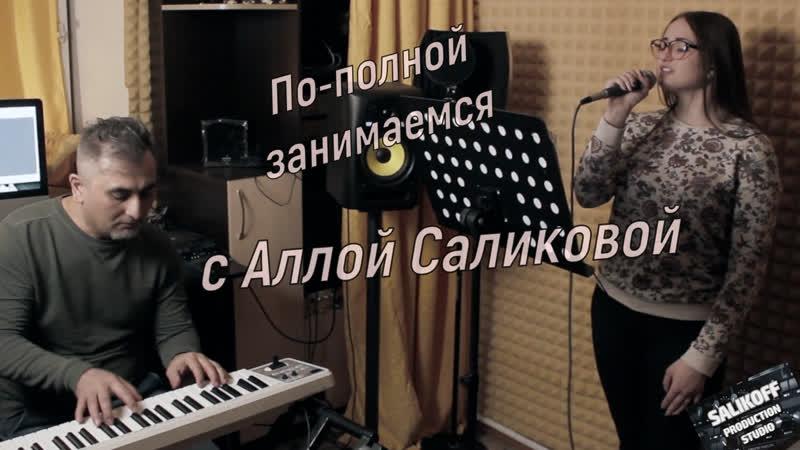 Salikoffproduction Репетиции с алласаликова