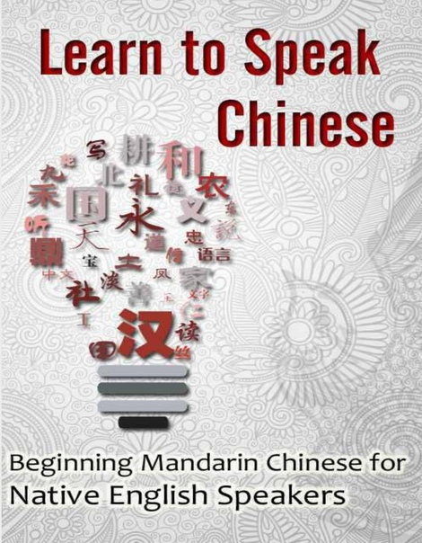 Learn to Speak Chinese Beginning Mandarin Chinese for Native English Speakers by Suzanne Brickman