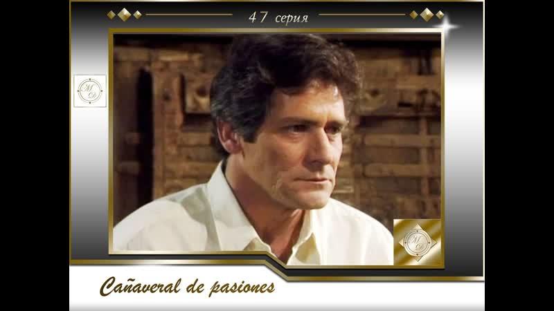 В плену страсти 47 серия Cañaveral de pasiones Capítulo 47