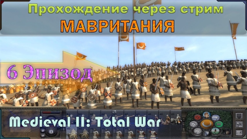 Прохождение Мавритания Medieval II Total War %Своя экономика% см описание Гекса Килл