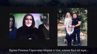 """Пытки и """"жёсткая приёмка"""" в брянской ИК-6. Как сотрудники ФСИН убивали заключённого Романа Сарычева"""