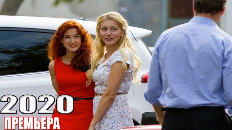 НЕПРОСМОТРЕННЫЙ фильм 2020 надо увидеть!МОДЕЛЬ СЧАСТЛИВОЙ ЖИЗНИ Русские мелодрамы новинки, фильмы HD