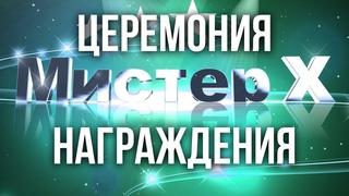 "Конкурсная онлайн шоу-программа ""Мистер Х""   Церемония награждения"