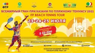 ITF Beach Tennis Kazan World Grand Prix 2021 (Day 1)