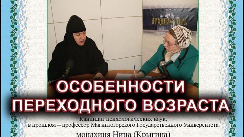Особенности переходного возраста монахиня Нина Крыгина