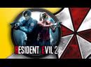 Resident Evil 2 Remake | Лаборатория Umbrella
