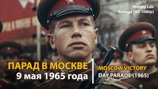 Парад в Москве 9 мая 1965 года. The Moscow Victory day parade 1965   History Lab. Footage [HD 1080p]