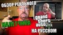Бывший грабитель ювелирных Ларри Лоутон ГТА 5, обзор - Larry Lawton GTA V Rewiev RUS