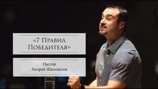 Пастор Андрей Шаповалов «7 Правил Победителя»   Pastor Andrey Shapovalov «7 Rules of a Winner»