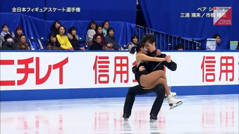 Riku Miura _ Shoya Ichihashi - 2018 Japanese Nationals SP