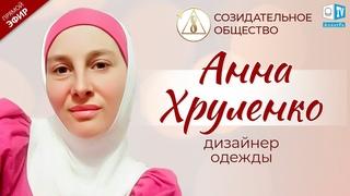 Дизайнер Анна Хруленко | «О Созидательном обществе» | АЛЛАТРА LIVE