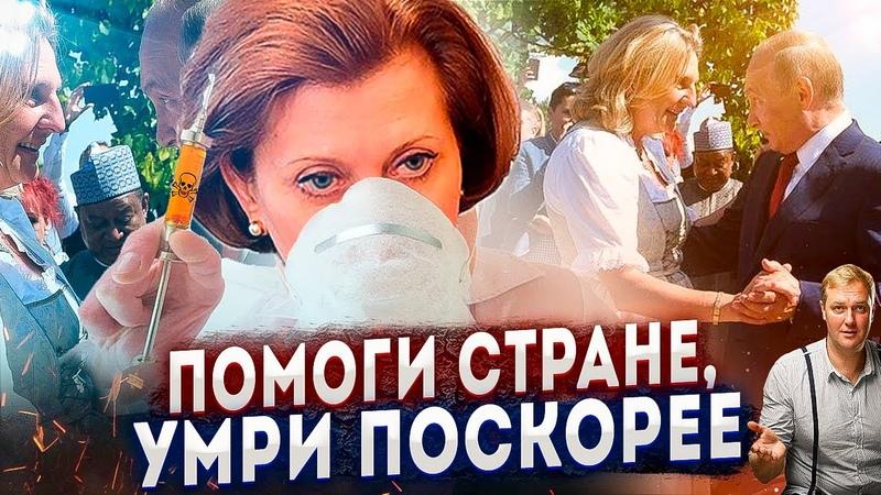 Вакцина или яд КАК ТРАВЯТ НАШИХ ДЕТЕЙ ПРЕЗИДЕНТ ИНОАГЕНТ Роснефть уходит под контроль Евросоюза