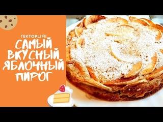Самый вкусный ЯБЛОЧНЫЙ ПИРОГ / Осенняя ШАРЛОТКА с ароматными ЯБЛОКАМИ