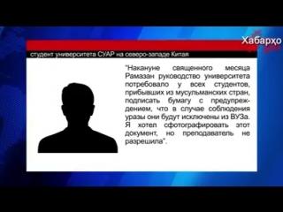 Власти Китая запретили поститься таджикским студентам Dagestan today