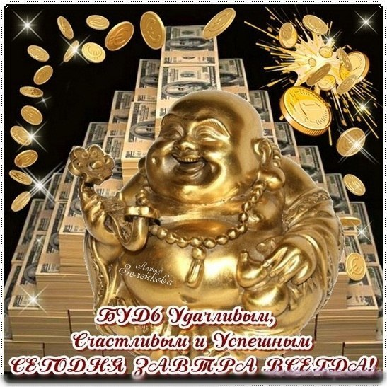 поздравления про богатство и золото многоцветкового