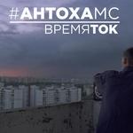 Антоха МС - Время ток