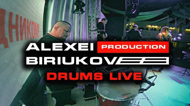 Алексей Бирюков / БАРАБАНЫ / DRUMS / LIVE /