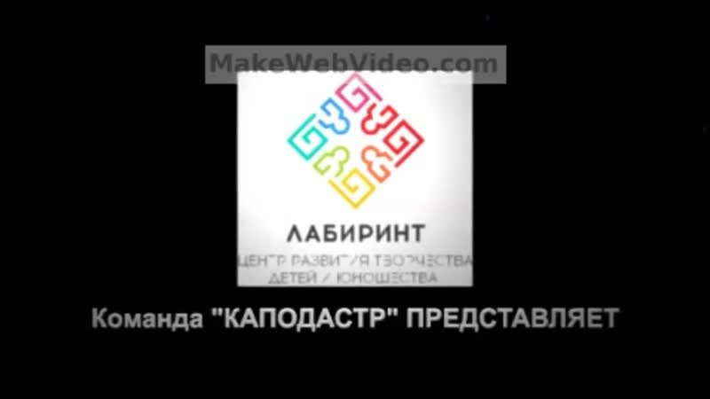 Шангина Марина Каподастр ЦРТДЮ ЛАБИРИНТ