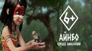 Айнбо. Сердце Амазонии - трейлер