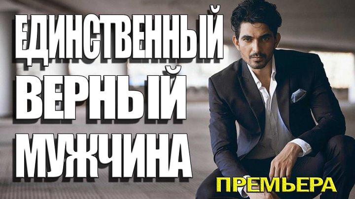 ЕДИНСТВЕННЫЙ ВЕРНЫЙ МУЖЧИНА Русские мелодрамы 2019 кинотека фильмы в ОК