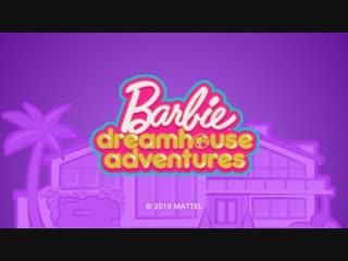 Barbie DREAMHOUSE ADVENTURES 2 Season | Барби ПРИКЛЮЧЕНИЯ В ДОМЕ МЕЧТЫ 2 Сезон | 4 EPISODE | 4 СЕРИЯ