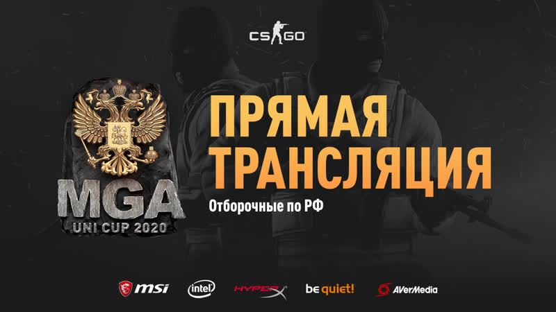 MGA UNI CUP 2020 CS:GO: Отборы по РФ | DAY 1