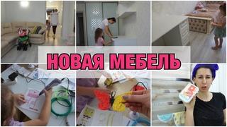 НОВАЯ МЕБЕЛЬ / 3Д РУЧКИ / НОВАЯ МАСКА ФИКС ПРАЙС / БУДНИ МАМЫ ВЛОГ