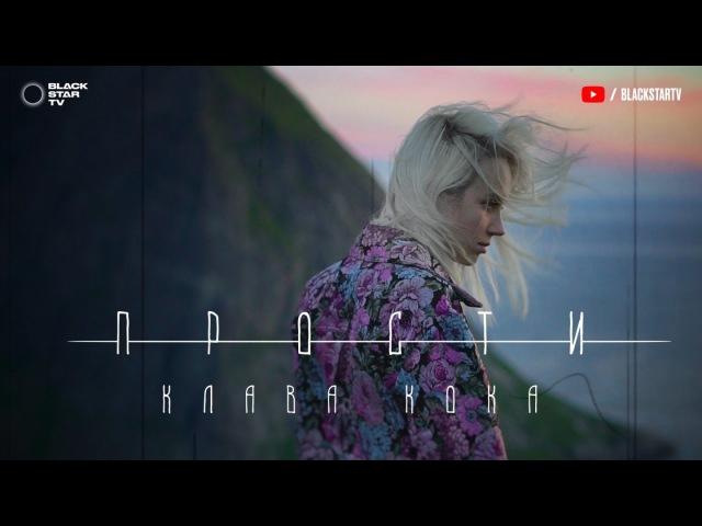 Клава Кока - Прости (премьера клипа, 2017)
