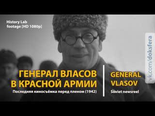 Генерал Власов в Красной армии. General Vlasov | History Lab. Footage [HD 1080p]   [ ДокСФЕРА ]