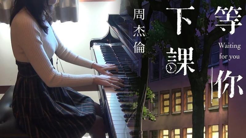 周杰倫 Jay Chou ジェイ・チョウ 等你下課 Waiting For You 君を待っている piano