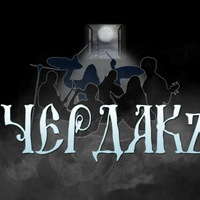 Логотип группа ЧЕРДАКЪ Иваново