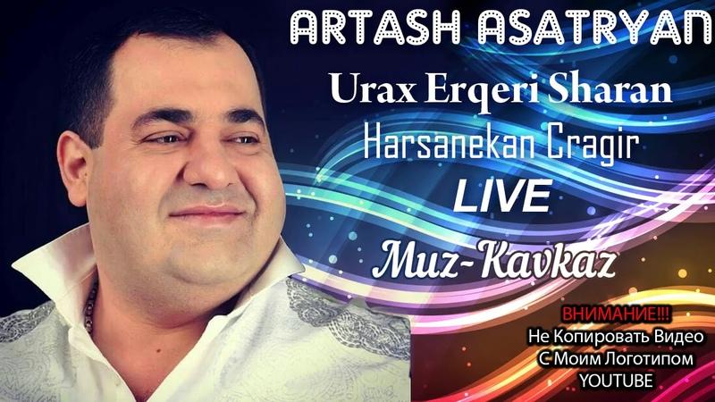 Artash Asatryan - Urax Sharan Harasnekan Cragir