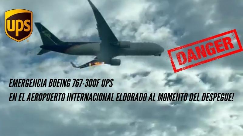 ¡EMERGENCIA BOEING 767 300F DE UPS EN EL AEROPUERTO INTERNACIONAL ELDORADO AL MOMENTO DEL DESPEGUE