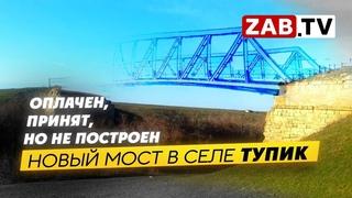 Деньги - есть, счета - есть, моста - нет