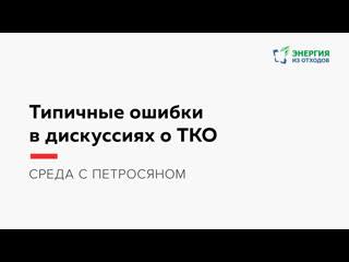 Типичные ошибки в дискуссиях о ТКО