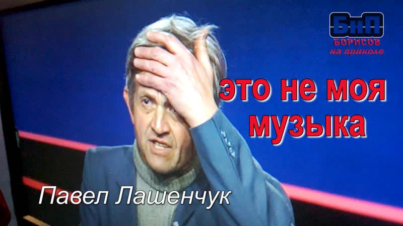 Павел Лашенчук УКРАИНА Евровидение отбор 20019