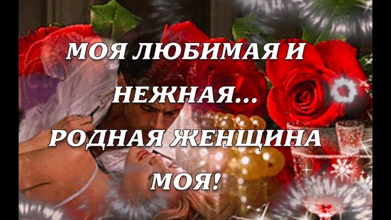🎵 МОЯ ЛЮБИМАЯ И НЕЖНАЯ РОДНАЯ ЖЕНЩИНА МОЯ Владимир Алмазов