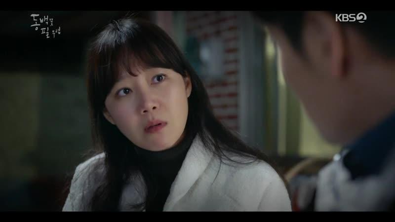 KBS2 수목드라마 [동백꽃 필 무렵] 18회 (목) 2019-11-14 밤10시