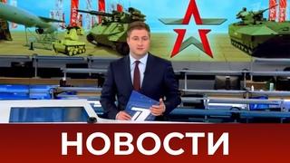 Выпуск новостей в 10:00 от